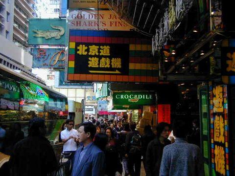 Гонконг, Торговая улица